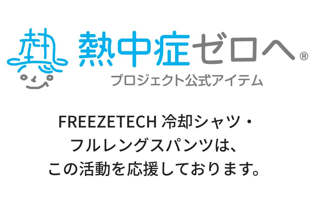 熱ゼロプロジェクト公式アイテムバナー